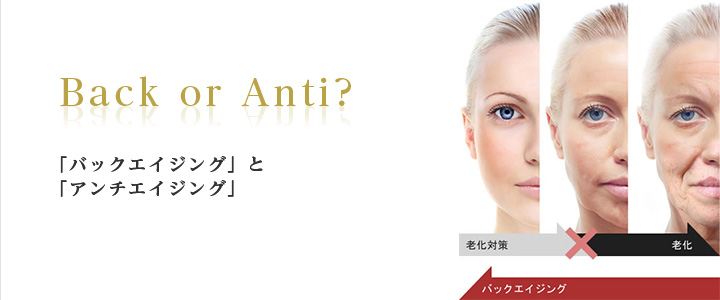 Back or Anti? 「バックエイジング」と「アンチエイジング」