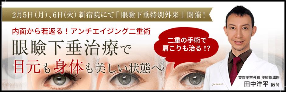 田中洋平先生による眼瞼下垂についての特別外来