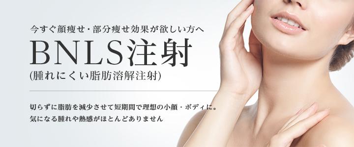 東京美容外科クリニックのBNLS注射(小顔注射)の料金