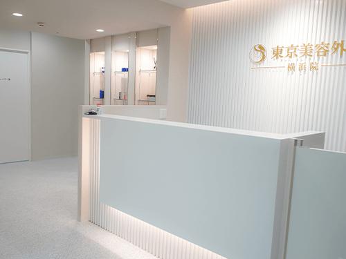 東京美容外科 横浜院の受付写真