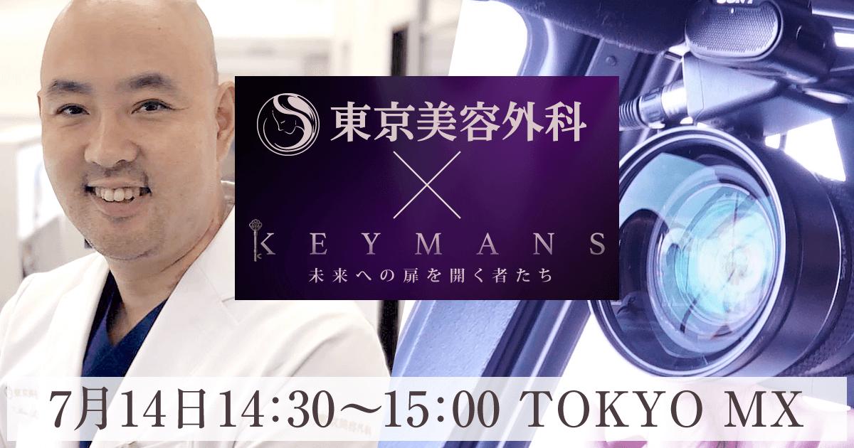 KEYMANS −未来への扉を開ける者たち−