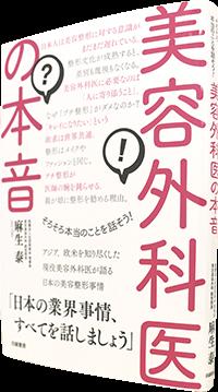 美容外科医の本音(発行:白誠書房)
